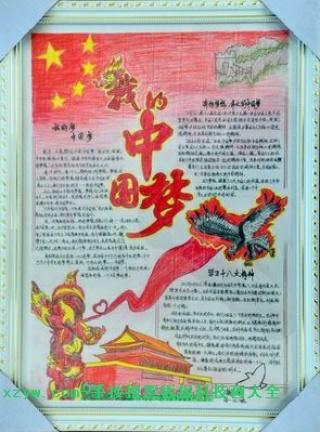 童心共筑中国梦手抄报资料!