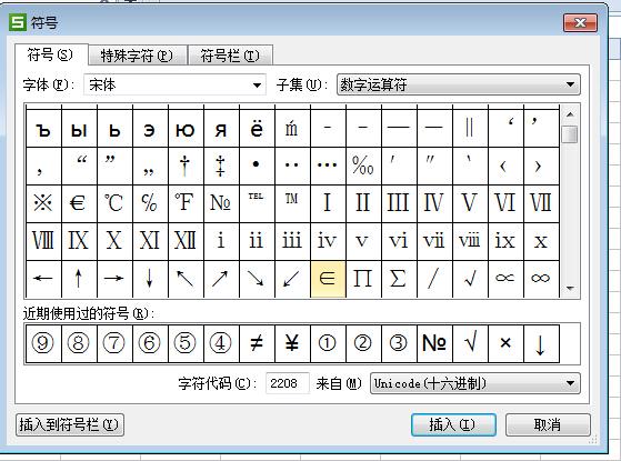我用笔记本电脑制表格,如何打对勾和叉叉?