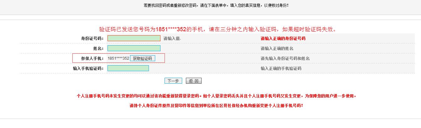 北京社保网上服务平台忘记密码时,手机号更换怎么修改