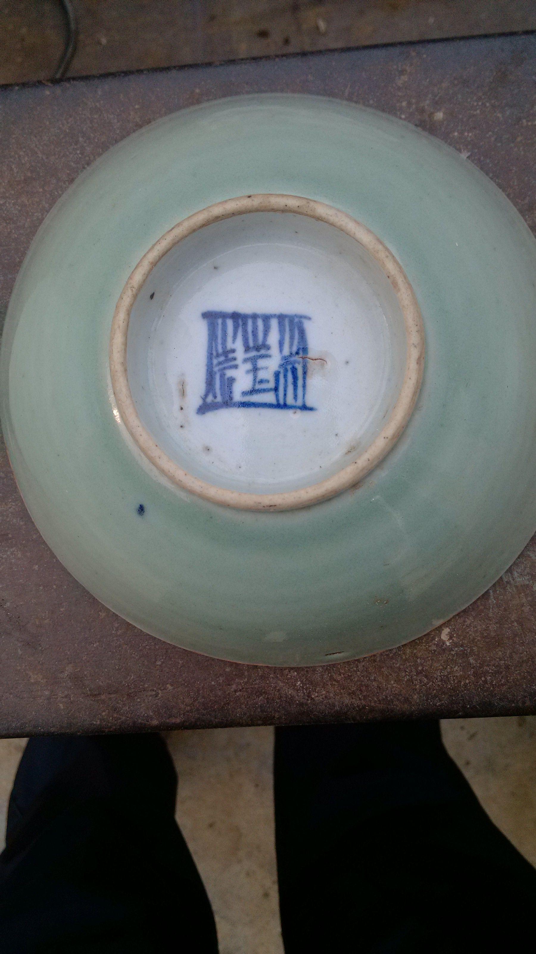 请收藏专家帮我鉴定一下这些古代的瓷碗和磁碟有没有收藏价值?图片