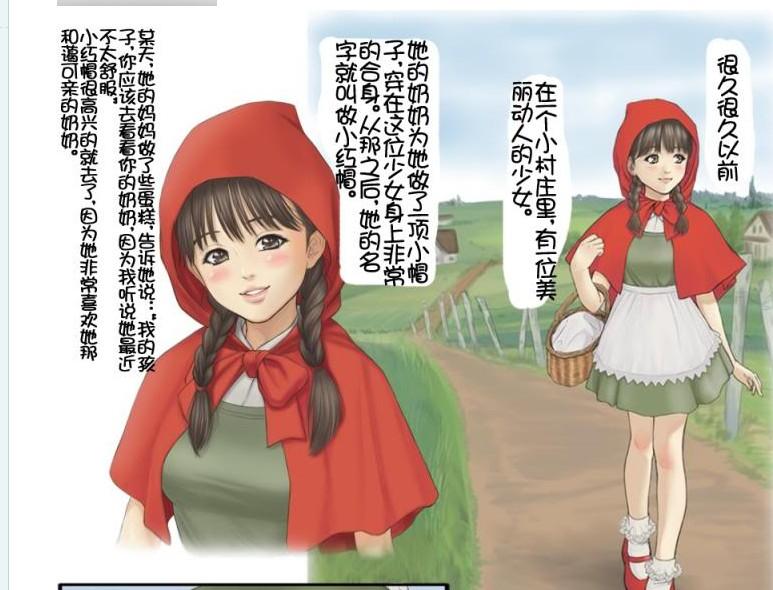 求经典童话小红帽h