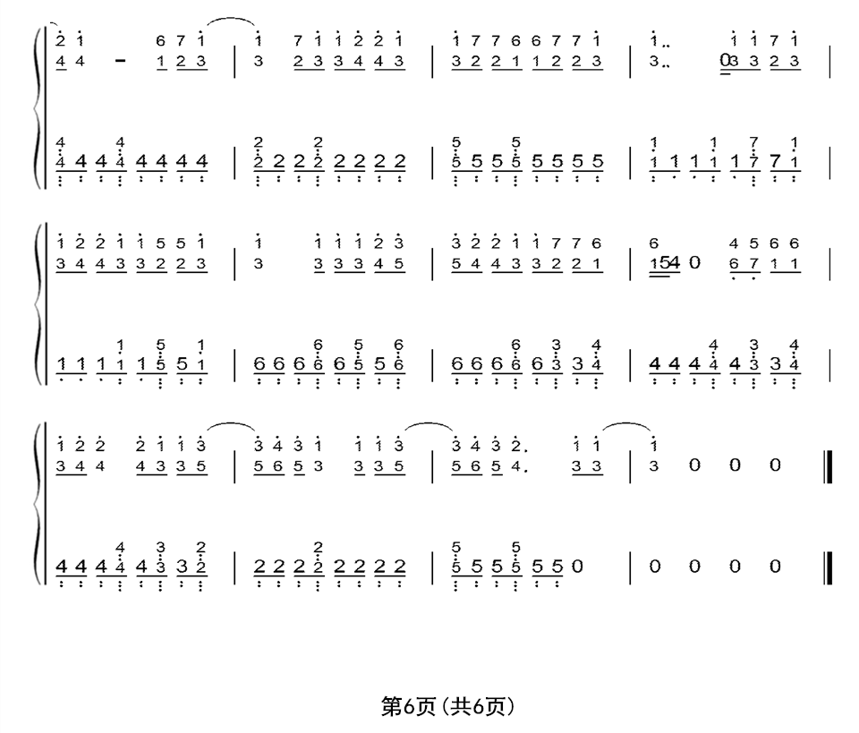 exo电子琴简谱大全