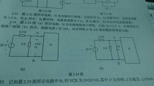 电路分析基础,戴维南定理