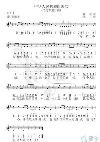 中国国歌歌谱歌词