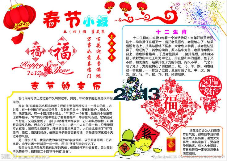 我们的节日 春节手抄报