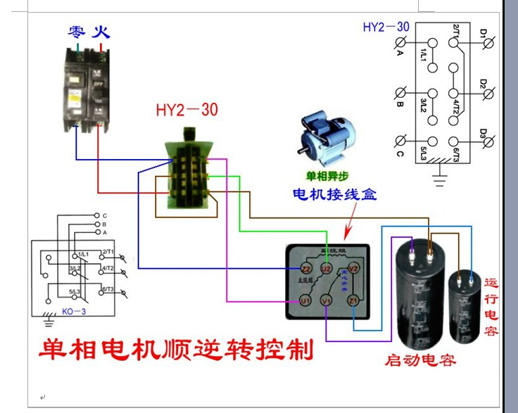 hy2(k03)倒顺开关,有9个接线头,4根线接入单相电机,有