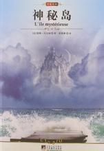 为什么说神秘岛是名著?作者为什么写这本书?图片