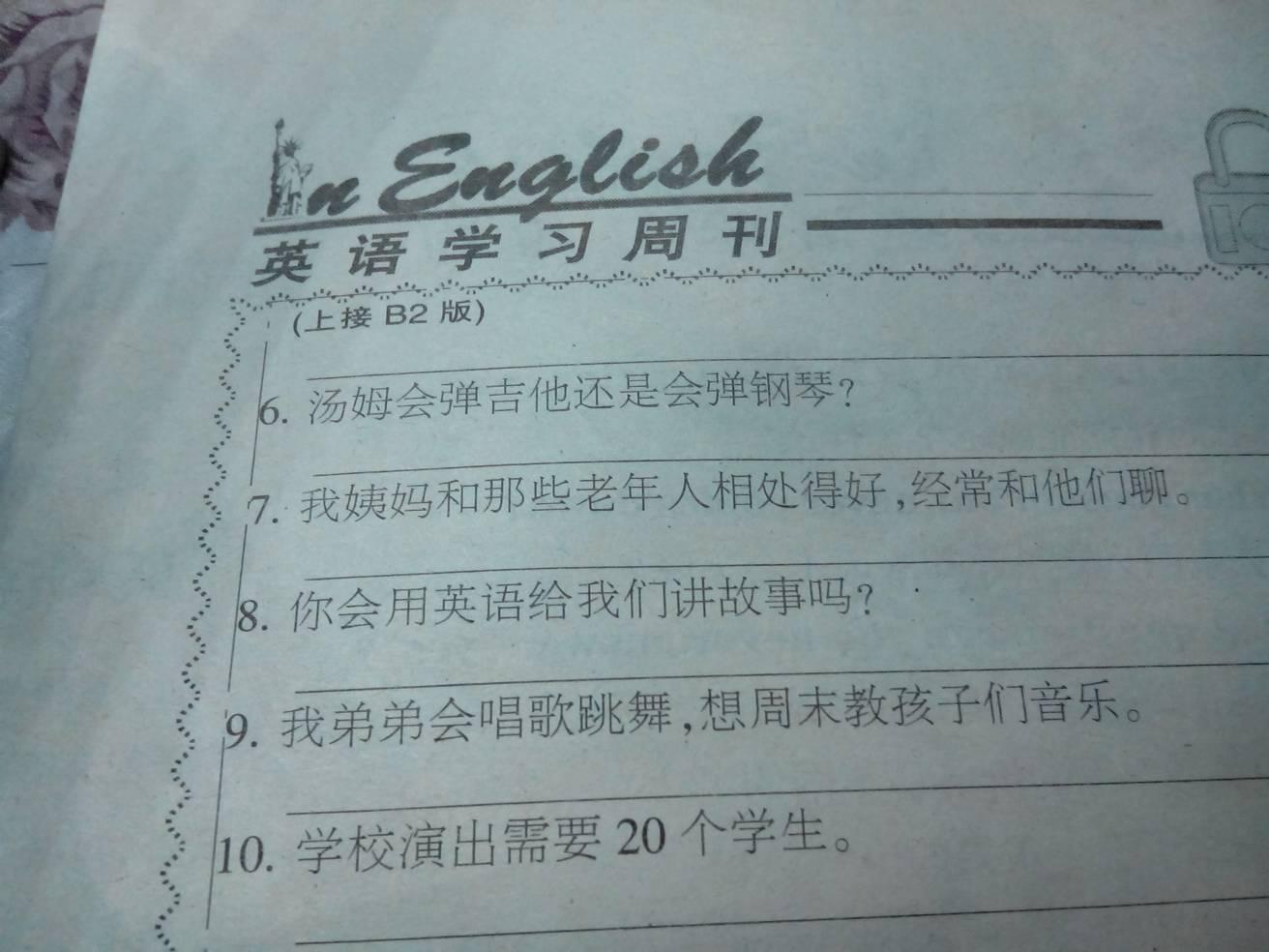 英语翻译在线