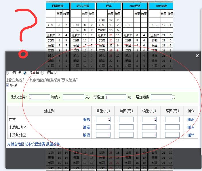 淘宝网运费模板按重怎么设置