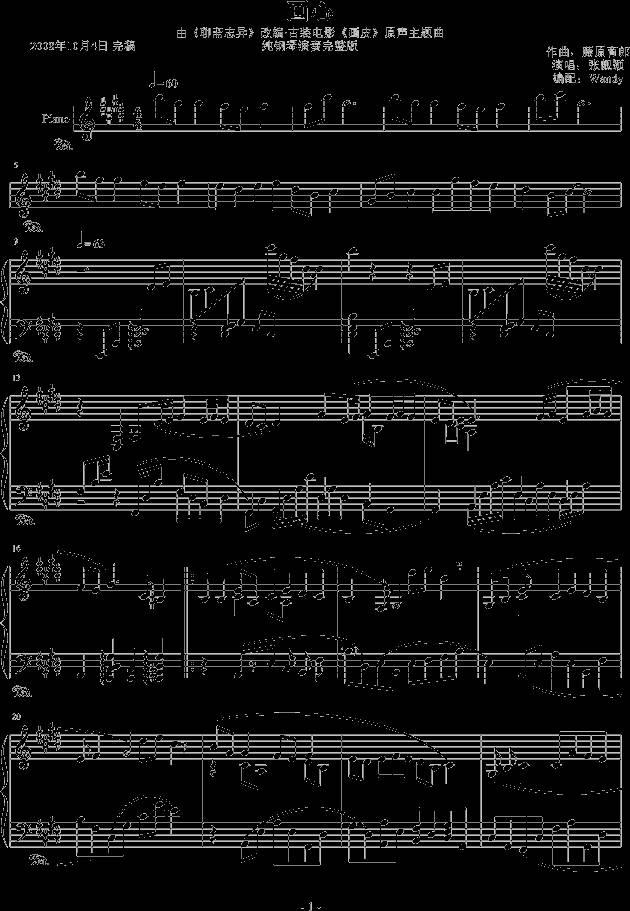求《画心》的大提琴谱