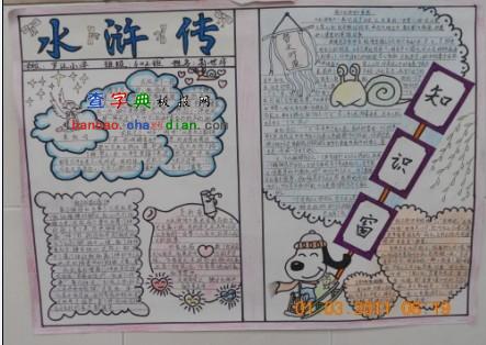 《西游记》《三国演义》《水浒传 》手抄报图片