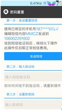 怎么用qq邮箱发短信_怎么用qq邮箱找回陌陌密码?