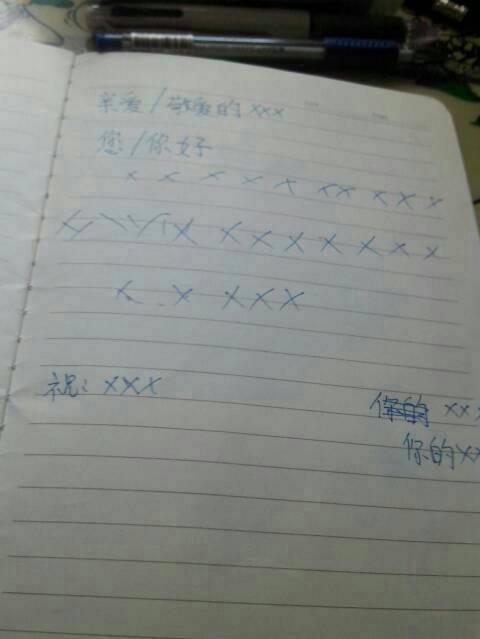 小学正确的书信格式,图片图片