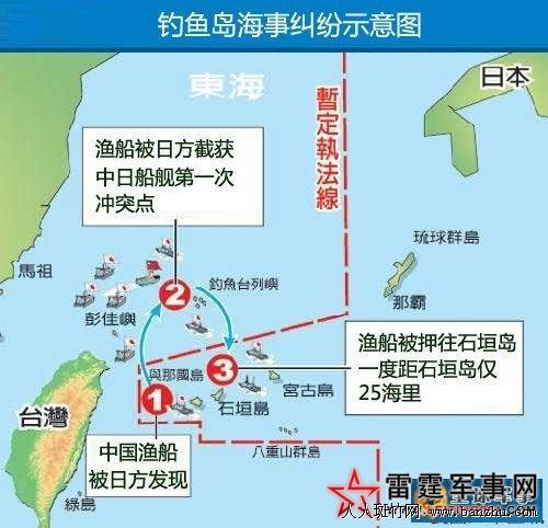 中日钓鱼岛争端的介绍
