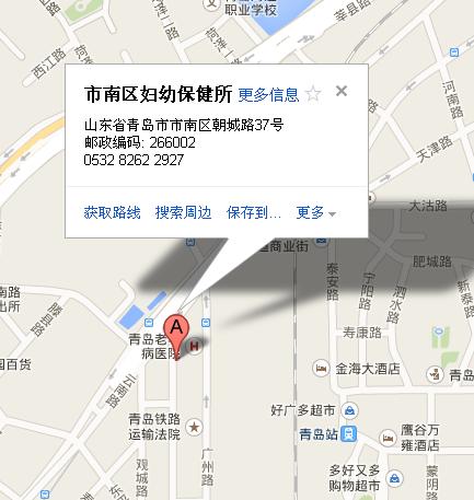 青岛市南区妇幼保健站详细地址