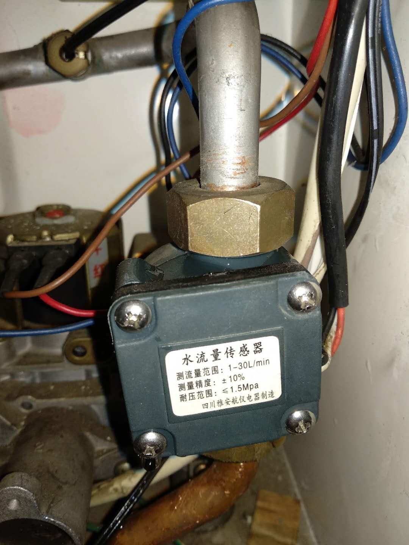 前锋燃气热水器,水流传感器漏水图片