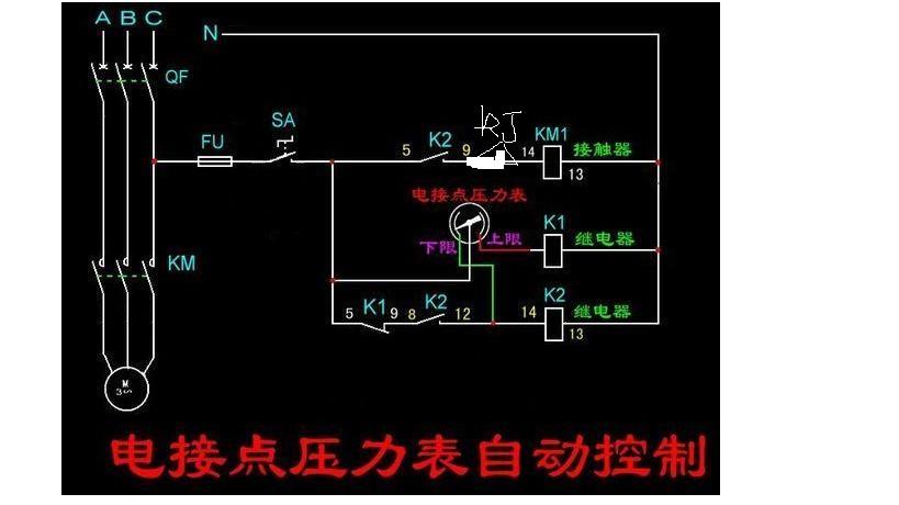 电接点压力表控制水泵接线实图