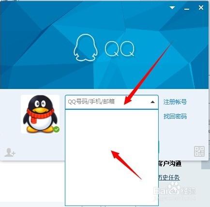 怎样清除qq登陆_如何删除qq登录框中无用的账号?