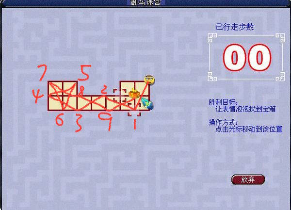 梦幻西游六艺修行御迷宫怎么走?在线等