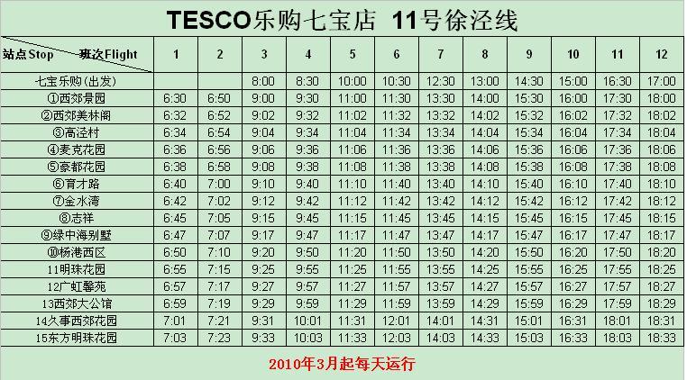 七宝乐购免费班车时间表