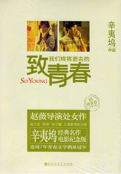 电影《致我们终将逝去的青春》是赵薇的导演处女作,也是其在北京电影