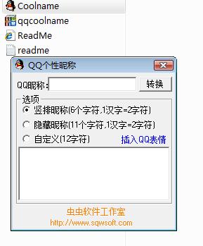 qq昵称修改软件设置隐藏q名图片