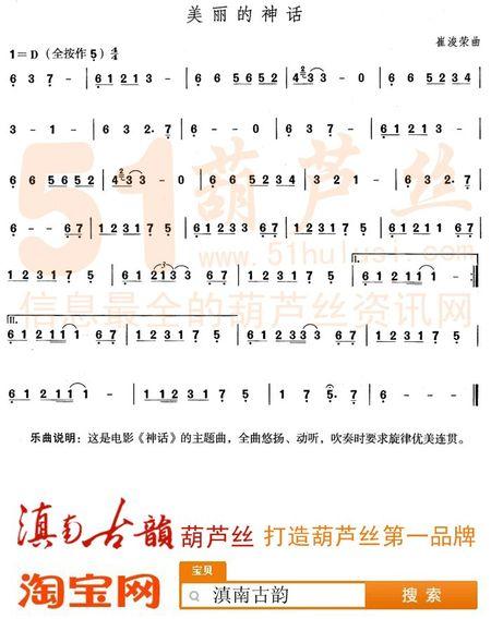 美丽的神话葫芦丝谱,c调