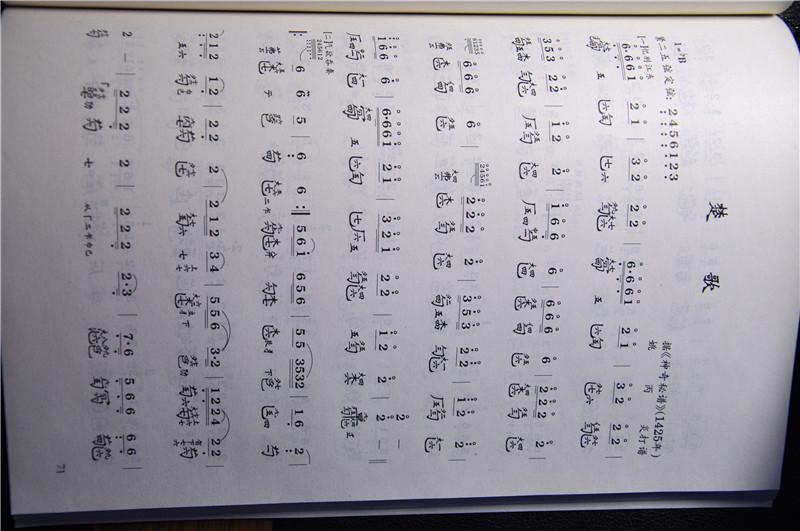请问谁有古琴曲《楚歌》的古琴简字谱图片