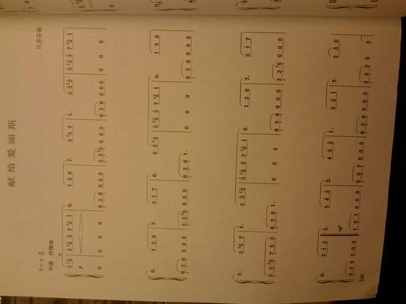 钢琴曲献给爱丽丝的简谱