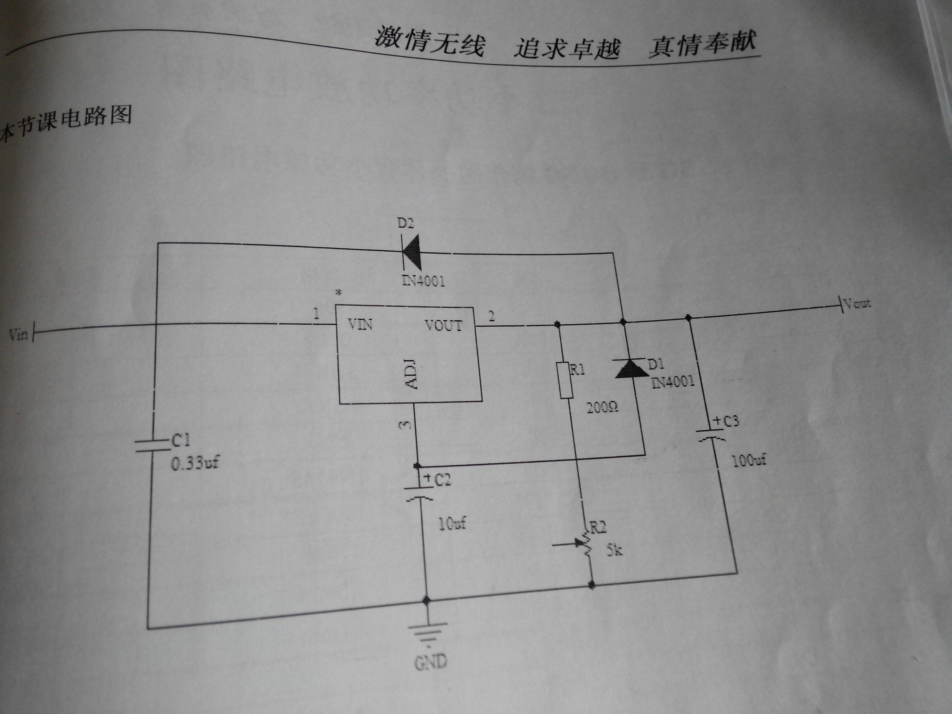 这是一个lm317稳压电路图吗?请问它的工作原理是什么