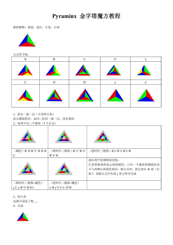 三角魔方拼出一面后的公式