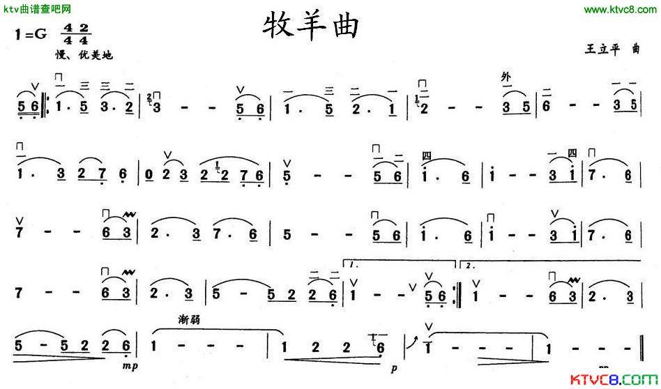 笛子古筝合奏曲