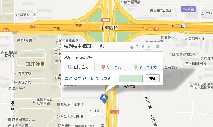 北京丰台区木樨园桥往南一直往南快那边有个好多卖鞋的大楼,(那个地方