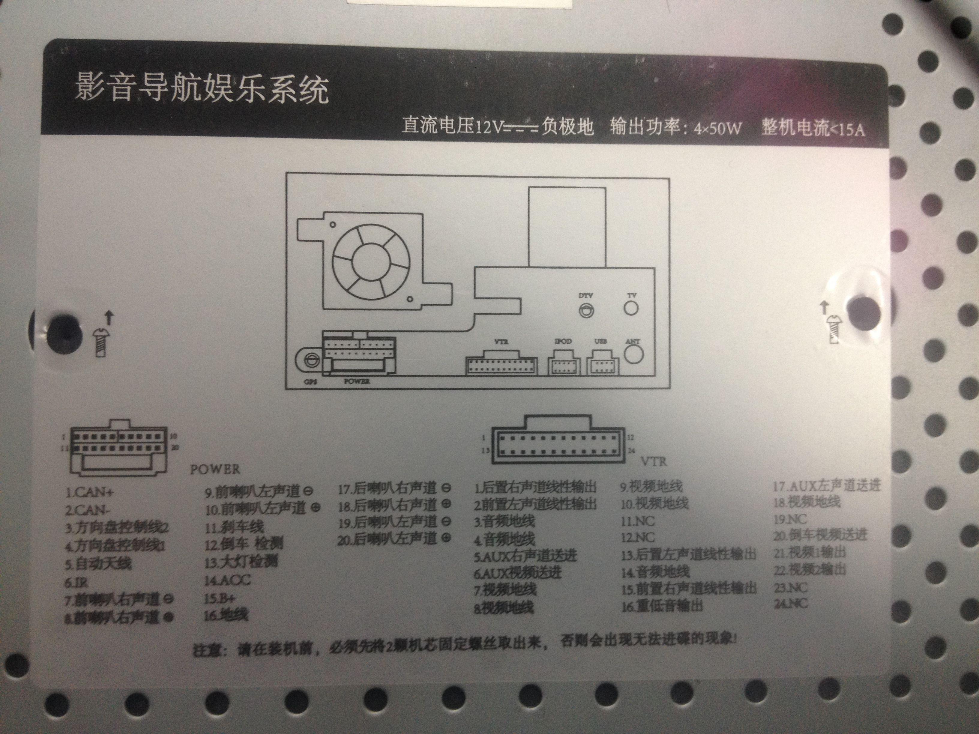 车载导航一体机改家用:按接线图接好电源没反应,屏幕和灯都不亮,请问