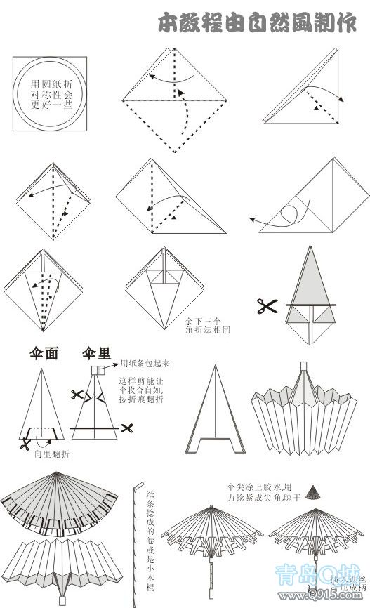 立体雨伞手工制作步骤