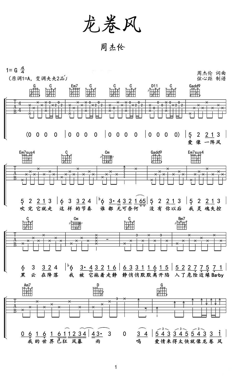 龙卷风钢琴乐谱!要周杰伦的,数字简谱图片