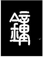 如果你想知道其它的字体,可以在闪吧上下载一个篆书的字体(http://www