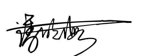 潘明海 设计艺术签名