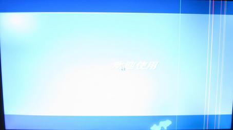 笔记本电脑屏幕左侧有数条竖线 用力按屏幕背后电脑壳
