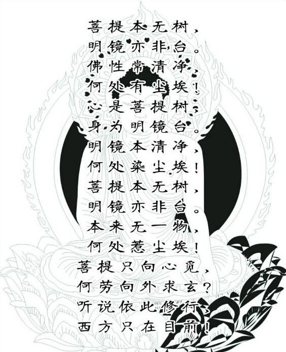 展开全部 大悲咒,愿做菩萨那朵莲,菩提本无树,往生咒,般若波罗蜜多图片