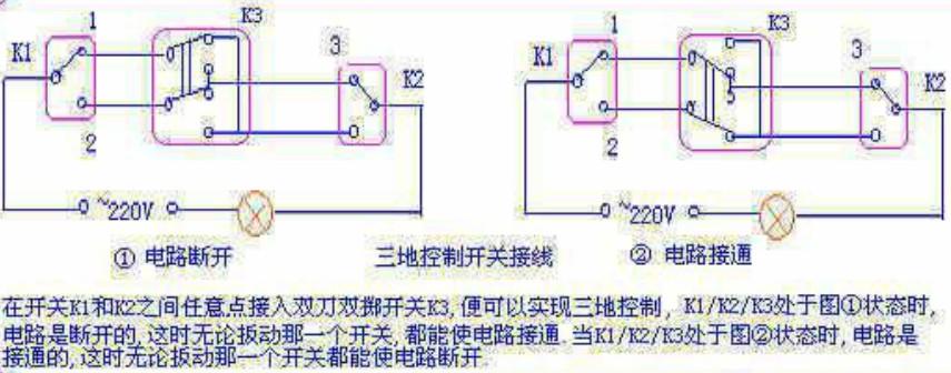 求三联开关接线图