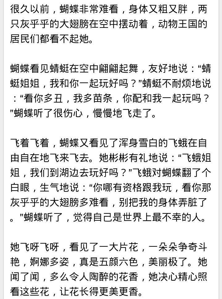 童话故事初中,200~300字招平阴作文图片