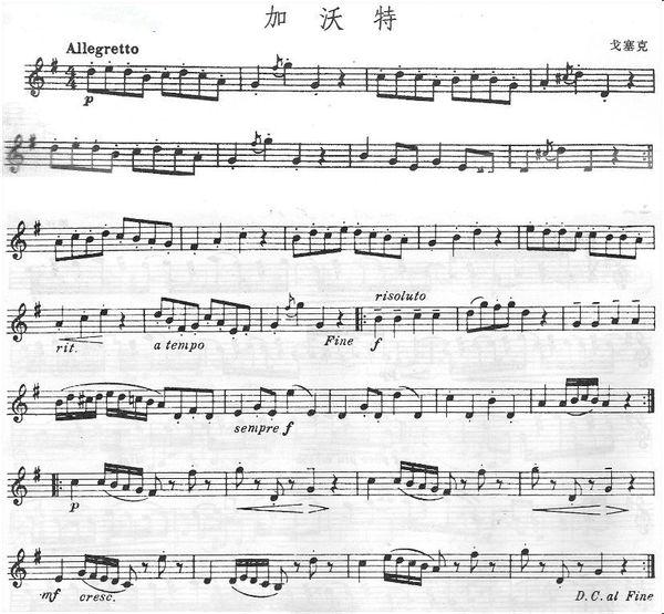 求欢快的一级小提琴乐曲谱子,可以在婚礼上演奏的!