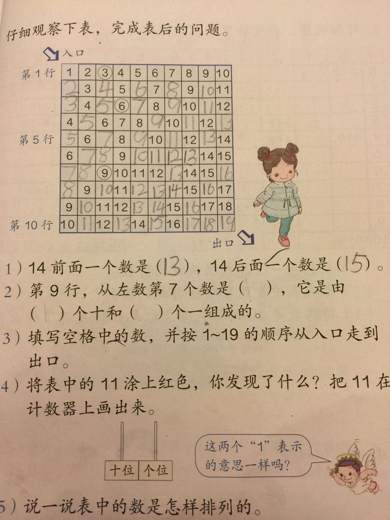 一年级数学,谢谢!图片
