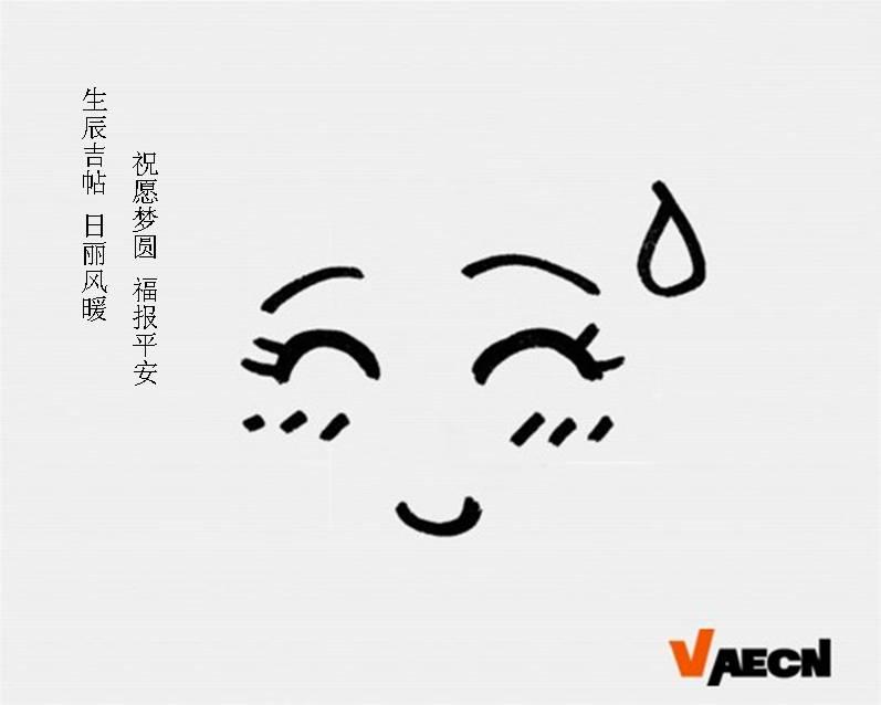 生日祝福语配手绘小表情