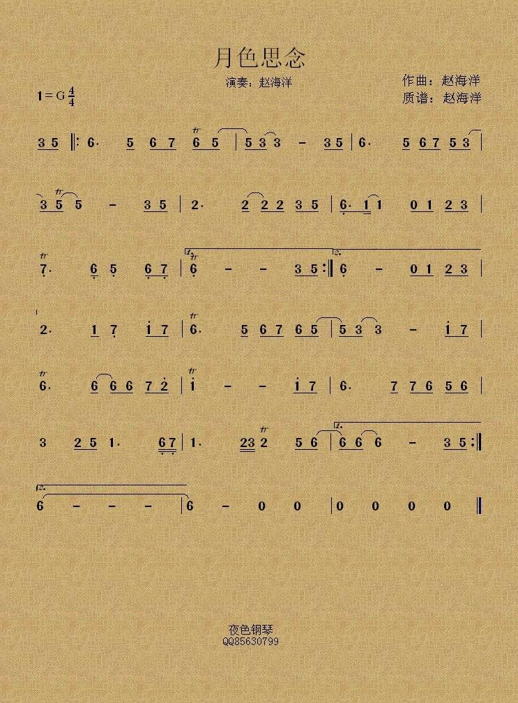 求箫曲(月色思念)的曲谱,你们可以听下赵海洋的箫独奏