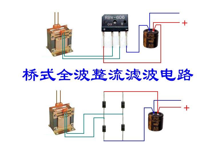 桥式整流电路实物接线图