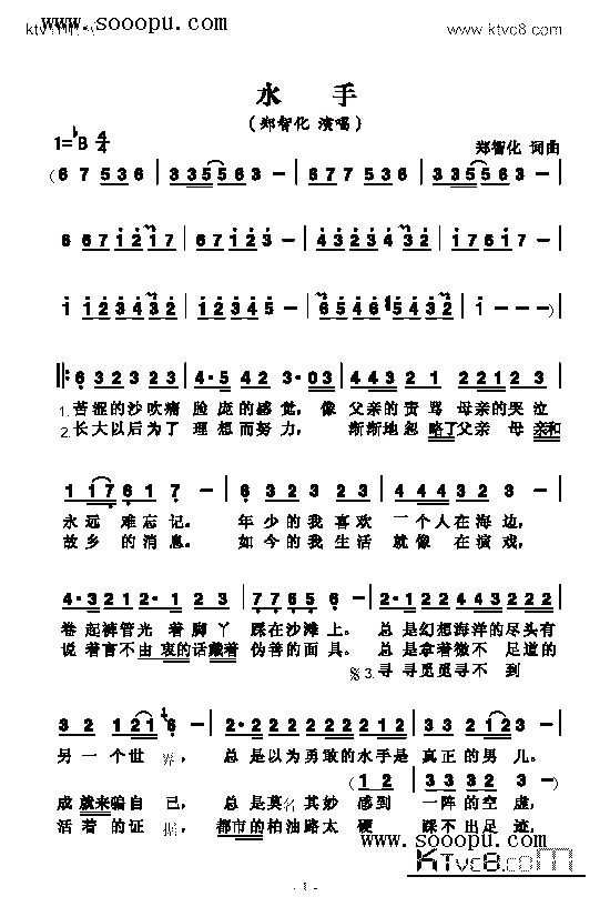 郑智化水手钢琴单手简谱