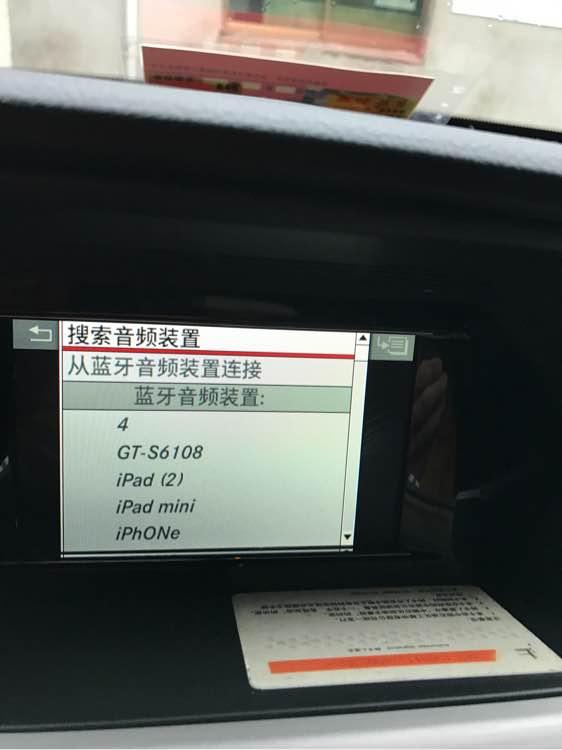 奔驰c200l用蓝牙连接手机app怎么放歌?