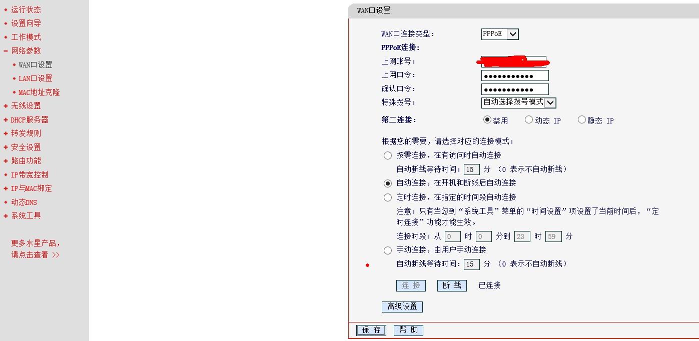 中国电信怎么设置无线路由器密码?